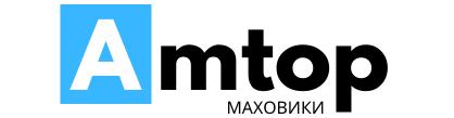 Амтоп - продажа маховиков